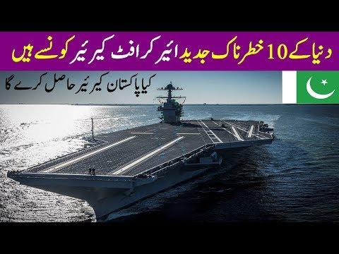 Top 10 Best Aircraft Carriers of the World. Will Pakistan get Aircraft Carrier