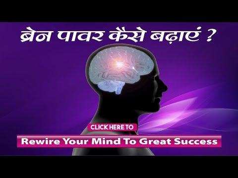 दिमाग को तेज़ बनाने के तरीके !! how to increase thinking power of mind in Hindi