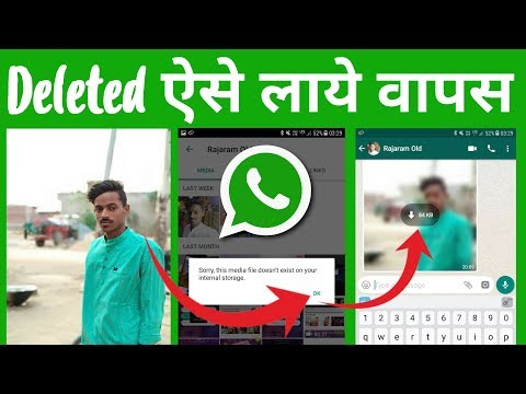 How to Recover Deleted WhatsApp Media? Delete Huye Photo, Video ko Kaise Recover Kre