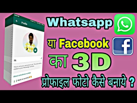 How to make 3D Profile pictures Whatsapp/Facebook