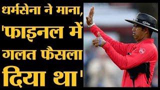 WC2019 के Final में Umpire रहे Kumar Dharmsena ने कहा England को 6 की बजाए 5 run मिलने चाहिए थे
