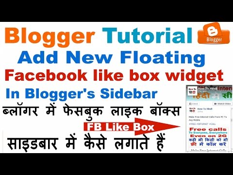 How To Add Facebook Fan Page Like Box To Blogger Sidebar In Hindi/Urdu (Step By Step)-2017 NEW