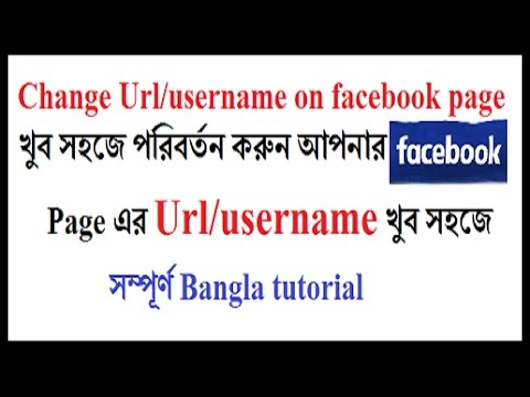 How to change URL/username on facebook page 2016-2017 New