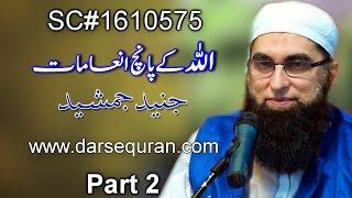 "(SC#1610575) ""Allah K 5 Inamaat"" Part 2 - By Junaid Jamshed"