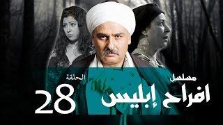 Afrah Ebles _ Episode |28|  مسلسل أفراح أبليس _الحلقه الثامنه والعشرون