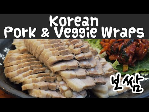 Korean Pork and Vegetable Wraps - Bossam (보쌈)