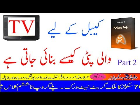 SWISH MAX 4 Cable TV Scrolling Complete Course Class 2 In Hindi/Urdu