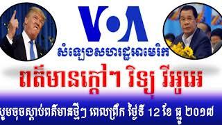 VOA Khmer Radio,ពត៌មានក្ដៅៗ វិទ្យុ វីអូអេ,Cambodia News,By Neary khmer