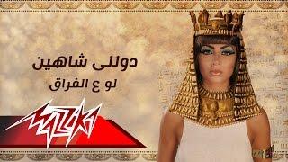 Law Aal Foraa - Dolly Shahine لو ع الفراق - دوللى شاهين
