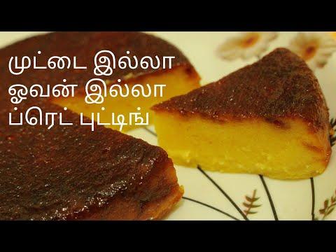 முட்டை இல்லா ப்ரெட் புட்டிங் - Bread pudding in tamil - Steamed caramel bread pudding
