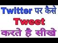 Twitter how to tweet || in hindi ||