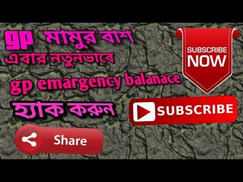 how to hack emergency balance on gp mr bd tutorial
