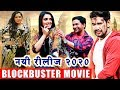 निरहुआ और आम्रपली  नयी फिल्म | Dinesh Lal Yadav, Aamrapali Dubey | Blockbuster Bhojpuri Film 2020