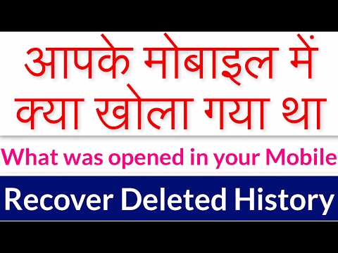 Track what was opened in your mobile,  आपके मोबाइल में क्या खोला गया था, Recover Deleted History