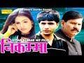 Nikamma   निकम्मा   Uttar Kumar ( Dhakad Chhora )   Hindi Full Movies   Sonotek Film mp3