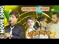 SAJAYEKA SAPANA   New Movie Song   Darpan Chhaya 2   Pushpall, Sahara , Shraddha , Firoj