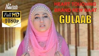 HEART TOUCHING BRAND NEW NAAT - KOI SOKHA RASTA DAS DE - GULAAB - OFFICIAL VIDEO - HI-TECH ISLAMIC