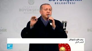 """أردوغان يعد بكشف """"الحقيقة الكاملة"""" حول مقتل خاشقجي"""