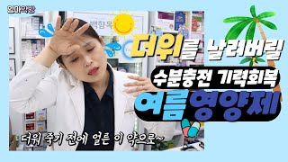 [엄마약방] 더워도 너무 더운 여름~폭염에서 내 몸을 지켜주는 영양제 추천/더위영양제/간영양제/기력회복/피로회복