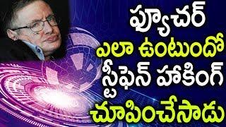 ఫ్యూచర్ లో ఏం జరగబోతుందో స్టీఫెన్ హాకింగ్ చెప్పిన షాకింగ్ నిజాలు   Stephen Hawking Shocking Words