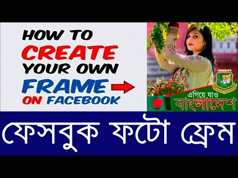 How To Make Facebook Photo Frame Using Photoshop