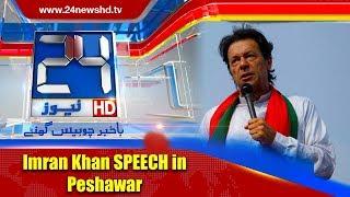Imran Khan complete speech in Peshawar | 13 October 2017 | 24 News HD