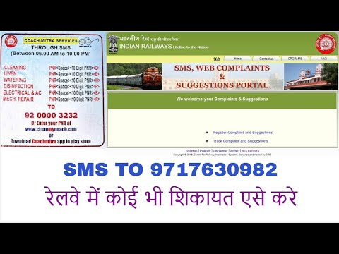 How to file  a online complain in indian railway in hindi