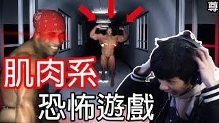 【尊】這是史上最令人毛骨悚然的肌肉恐怖遊戲【第2頻道】
