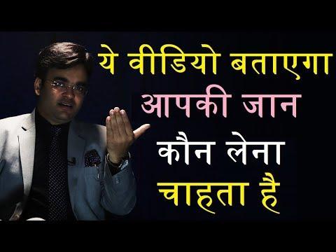 क्या आप जानते है ? आपकी जान का दुश्मन कौन है   By Dr. Amit Maheshwari