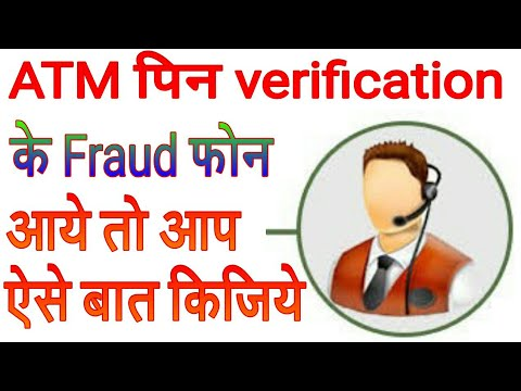 Fraud call to sbi bank manager about atm verification