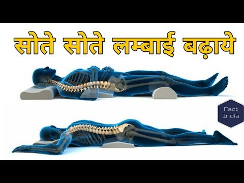 सोने की मदद से Height Increase करे | How to increase height with the help of correct sleeping?