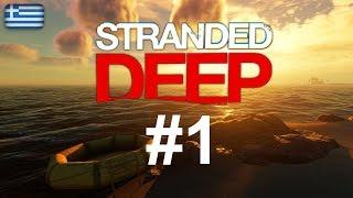 Ναυαγός σε ένα νησί στη μέση του πουθενά! Παίζουμε Stranded Deep Greek [1]
