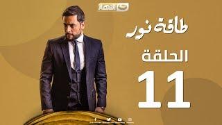 Episode 11- Taqet Nour Series    الحلقة الحادية عشر -  مسلسل طاقة نور