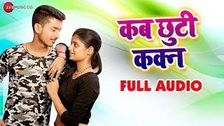 कब छुटी ककन Kab Chuti Kakan - Full Audio | Abhishekh Choubey (Shivam) | Ashish Verma