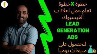 كيفية الحصول على مشتريين بشكل يومي من اعلانات الفيسبوك Lead Generation
