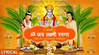 Satyanarayan Aarti Om Jai Lakshmi Ramna with Hindi,English Lyrics I Full Video Song I Lyrical  Video