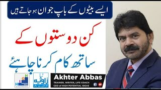 How to select sincere  friends to work with by Akhter Abbas May 2019 Urdu/Hindi