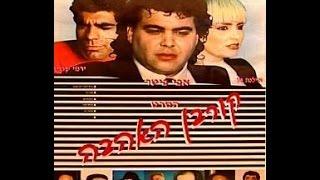 #x202b;אבי ביטר קורבן האהבה סרט מזרחי באורך מלא 1994#x202c;lrm;