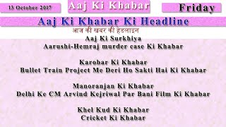 Aaj Ki Khabar 13 October 2017 Latest News in Hindi