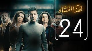مسلسل هذا المساء | الحلقة الرابعة و العشرون | Haza AL Masaa .. Episode No. 24