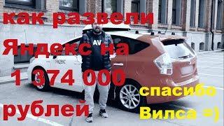 Как развели Яндекс на 1 374 000 рублей / Наш ответ беспилотному такси / Подстава Wylsacom (Вилсаком)