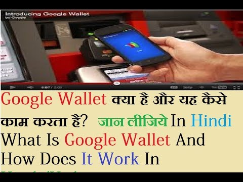 What Is Google Wallet Balance In Hindi/Urdu