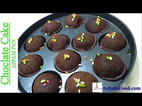 Eggless Chocolate Cake in Appam Pan | बिना अंडे का चॉकलेट केक | Basic Chocolate Cake Recipe