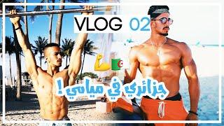 #LOKMANEDZ AN ALGERIAN IN MIAMI ! VLOG 02 | ! جزائري في ميامي