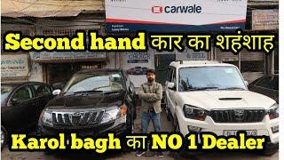 used cars at cheap price |second hand car at cheap price |joshi road karol bagh delhi