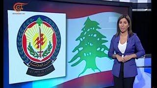 المديرية العامة للأمن اللبناني توقف خلية إرهابية في حاصبيا