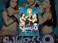 Brundavanam   Full Length Telugu Movie   Jr NTR, Kajal, Samantha
