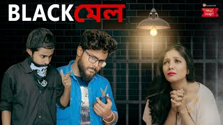 BLACKMAIL (ব্ল্যাকমেল) 🔞 || Crazy Bangali ARG || Bengali Comedy Twist Video || [ Half Ticket ]