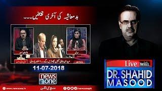 Live with Dr.Shahid Masood |11-July-2018 | Peshawar Blast | Nawaz Sharif | Maryam Nawaz