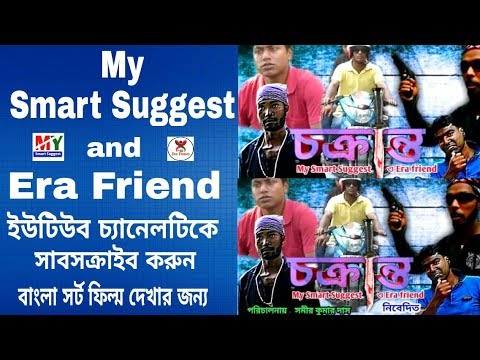Chakranta Bangla Short film | Release Today | Please Visit My Smart Suggest YouTube Channel